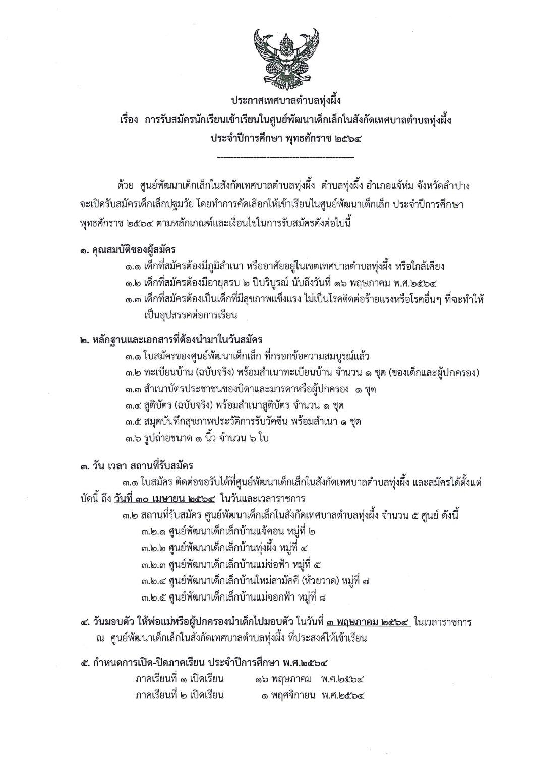 ประกาศเทศบาลตำบลทุ่งผึ้ง  เรื่อง การรับสมัครนักเรียนเข้าเรียนในศูนย์พัฒนาเด็กเล็กในสังกัดเทศบาลตำบลทุ่งผึ้ง ประจำปีการศึกษา พุทธศักราช 2564