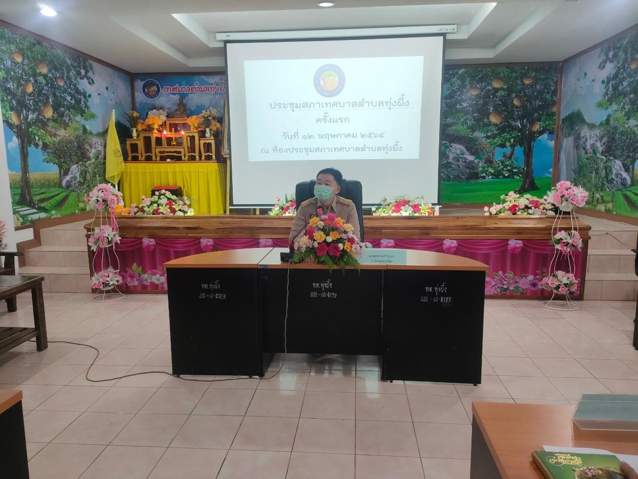 การประชุมสภาเทศบาลตำบลทุ่งผึ้ง ครั้งแรก