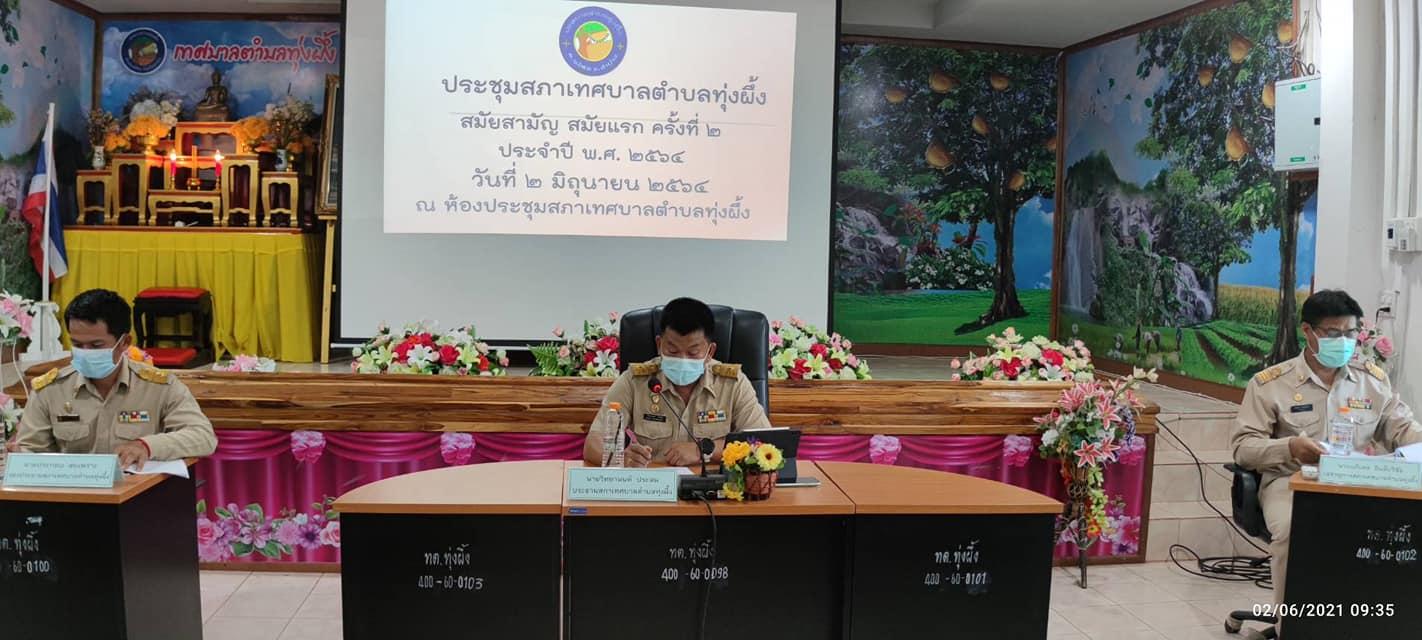 ประชุมสภาเทศบาลตำบลทุ่งผึ้ง สมัยสามัญ สมัยแรก ครั้งที่ 2